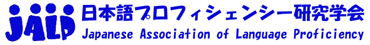日本語プロフィシェンシー研究学会